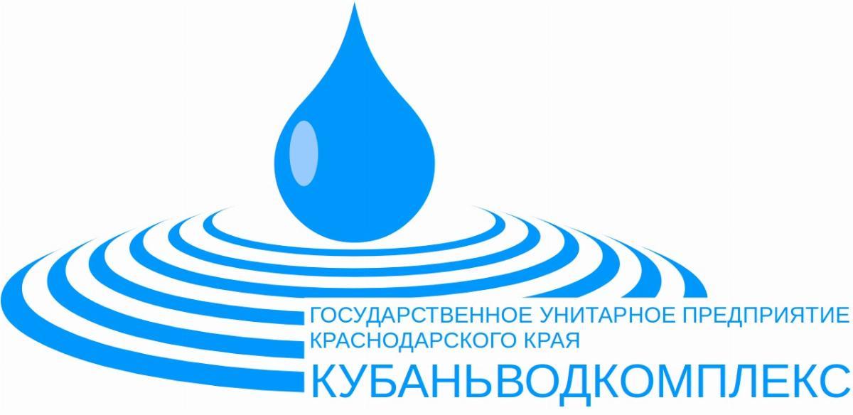 "ГУП КК ""Кубаньводкомплекс"""